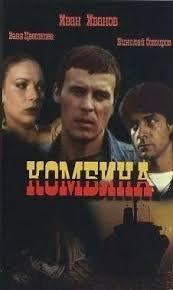Комбина (1982)