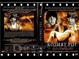 Козият Рог (1971)