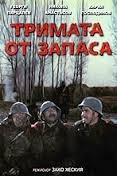 Тримата от запаса (1971)