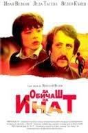 Да обичаш на инат (1986)