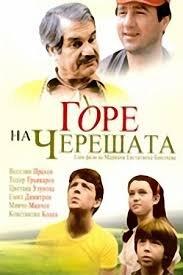Горе на черешата (1984)