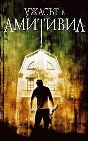 The Amityville Horror / Ужасът в Амитивил (2005)