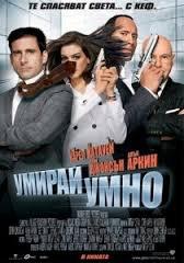Get Smart / Умирай умно (2008)