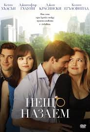 SOMETHING BORROWED / НЕЩО НАЗАЕМ (2011)