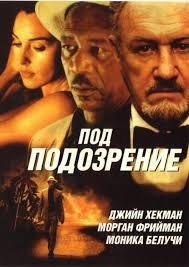 UNDER SUSPICION / ПОД ПОДОЗРЕНИЕ (2000)