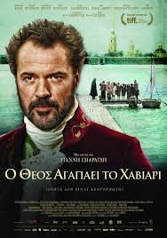O Theos agapaei to haviari / God Loves Caviar / Господ обича хайвер (2012)