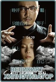 The Great Hypnotist / Великият хипнотизатор (2014)
