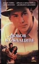 A Walk in the Clouds / Любов в облаците (1995)