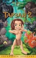 Tarzan II / Тарзан 2 (2005)