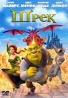Shrek / Шрек (2001)