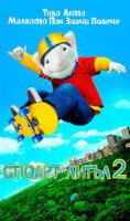 Stuart Little 2 / Стюарт Литъл 2 (2002)