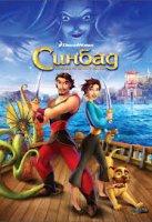 Sinbad: Legend of the Seven Seas / Синбад: Легендата на седемте морета (2003)