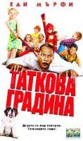Daddy Day Care / Таткова градина (2003)