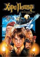 Harry Potter And The Philosopher's Stone / Хари Потър и философският камък (2001)
