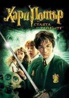 Harry Potter and the Chamber of Secrets / Хари Потър и стаята на тайните (2002)