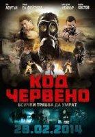 CODE RED / КОД ЧЕРВЕНО (2013)