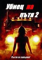 JOY RIDE 2: DEAD AHEAD / УБИЕЦ НА ПЪТЯ 2 (2008)