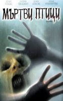 Dead Birds / Мъртви птици (2004)