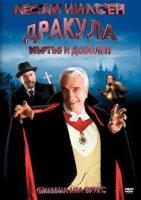 Dracula: Dead and Loving It / Дракула: мъртъв и доволен (1995)