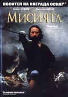 The Mission / Мисията (1986)