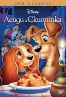 Lady and the Tramp / Лейди и Скитника (1955)