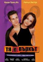 She's All That / Тя е върхът (1999)