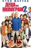 Cheaper by the Dozen 2 / Деца на килограм 2 (2005)