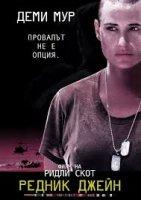 G.I. Jane / Редник Джейн (1997)