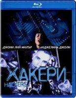 The Hackers / Хакерите (1995)