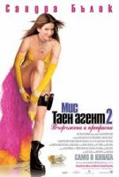 Miss Congeniality Pack 2 / Мис таен агент 2 (2005)