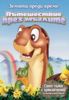 The Land Before Time IV / Земята преди време IV (1996)