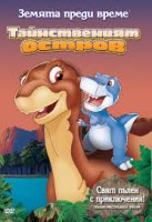 The Land Before Time V / Земята преди време V (1997)