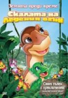 The Land Before Time VII / Земята преди време VII (2000)