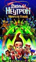 Jimmy Neutron: Boy Genius / Джими Неутрон: Момчето гений (2001)