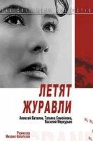 Letyat zhuravli / Летят журавли (1957)