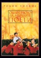 Dead Poets Society / Обществото на мъртвите поети (1989)