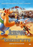 Asterix And The Vikings / Астерикс и Викингите (2006)