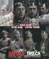 Царска пиеса (1982)