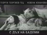 С дъх на бадеми (1967)
