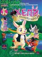 Хепи - малкото зайче