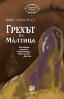 Грехът на Малтица (1985)