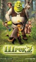 Shrek 2 / Шрек 2 (2004)
