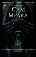 Alone in the dark / Сам в мрака (2005)