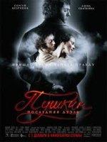 Пушкин. Последняя дуэль (2006)