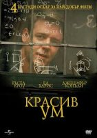 A Beautiful Mind / Красив ум (2001)