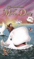 The Adventures of Young Moby Dick / Приключенията на младия Моби Дик