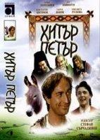 Хитър Петър (1960)