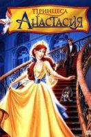 Anastasia / Принцеса Анастасия (1997)