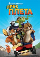 Over the Hedge / През плета (2006)