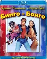 Bingo Bongo / Бинго бонго (1982)